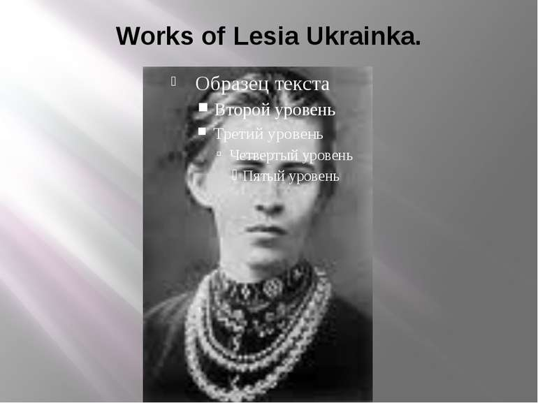 Works of Lesia Ukrainka.