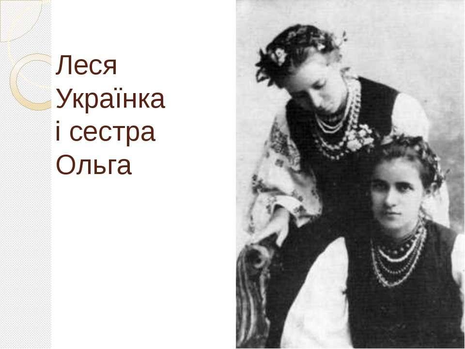 Леся Українка і сестра Ольга