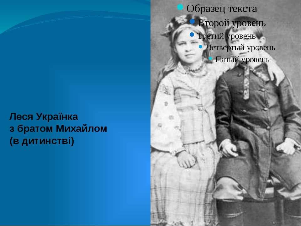 Леся Українка з братом Михайлом (в дитинстві)