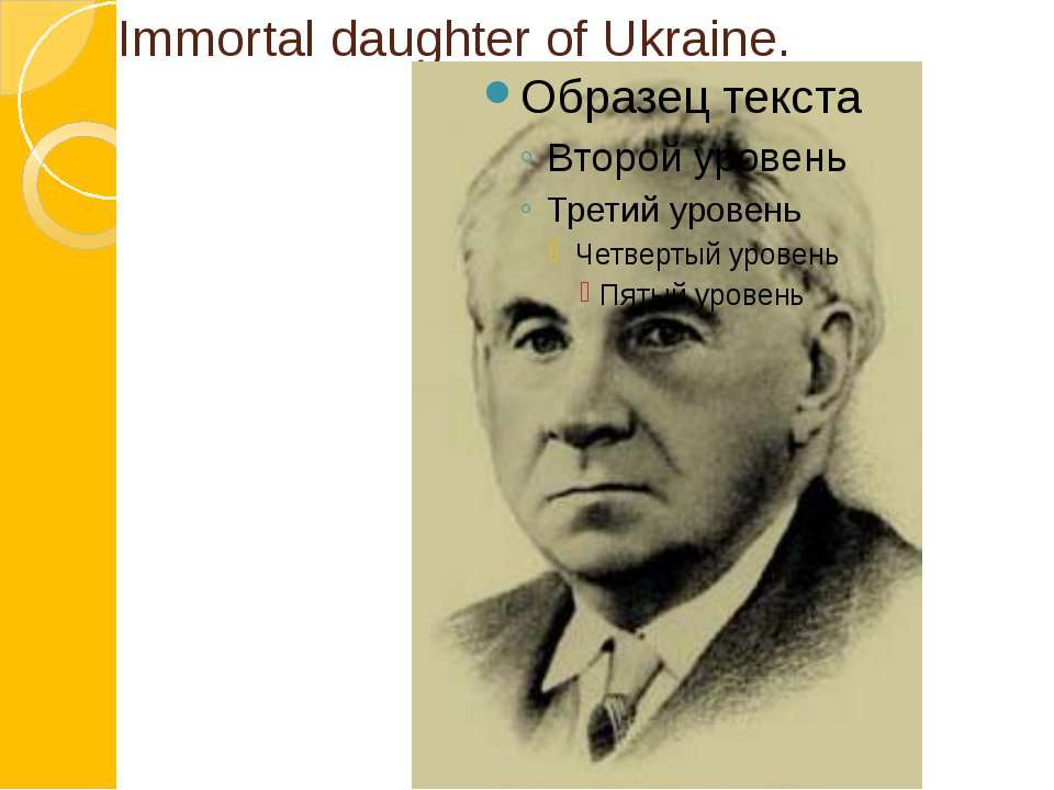 Immortal daughter of Ukraine.