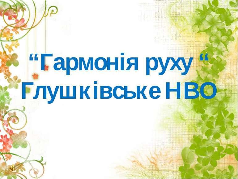"""""""Гармонія руху """" Глушківське НВО"""