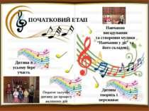 """ПОЧАТКОВИЙ ЕТАП Навчання вигадування та створення музики """"Навчання у дії"""" та ..."""