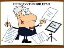 Гра в оркестрі Цікаве інтригуюче навчання Щоразу нові партії Варіювання парті...