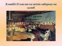 Клавдій ІІ наклав на воїнів заборону на шлюб