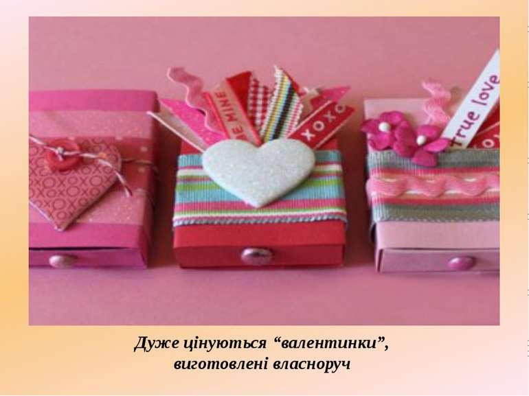 """Дуже цінуються """"валентинки"""", виготовлені власноруч"""