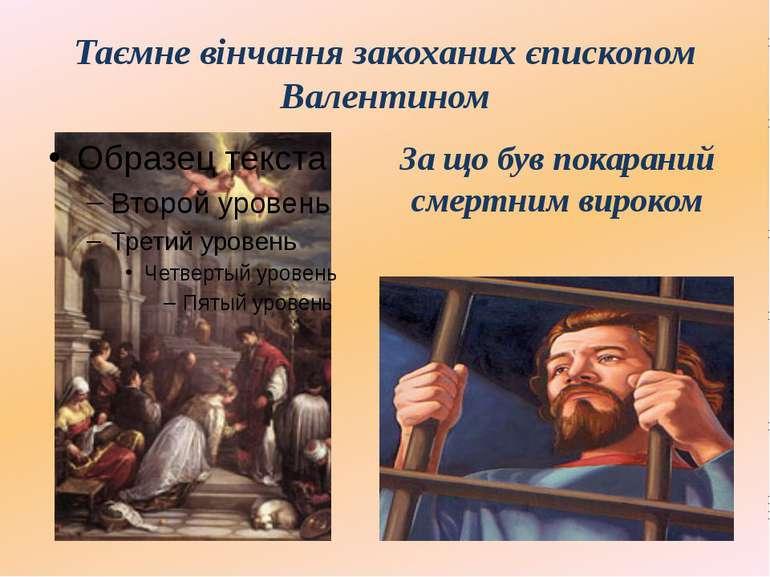 Таємне вінчання закоханих єпископом Валентином За що був покараний смертним в...