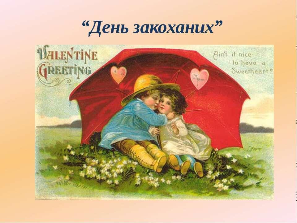 """""""День закоханих"""""""