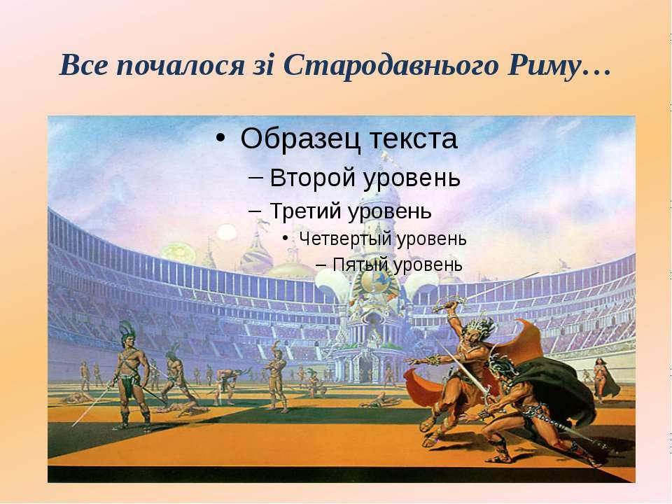 Все почалося зі Стародавнього Риму…