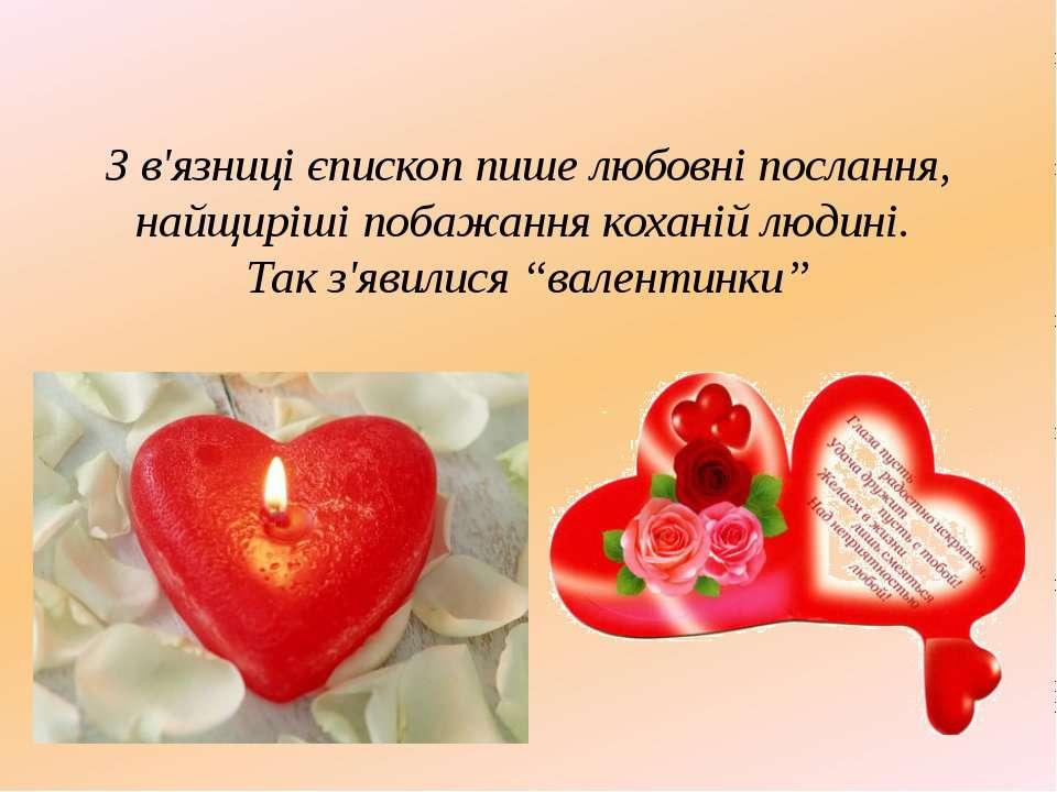 З в'язниці єпископ пише любовні послання, найщиріші побажання коханій людині....
