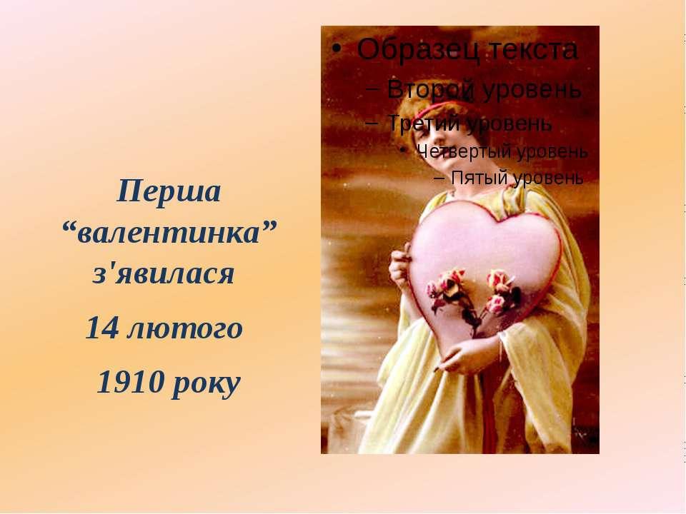 """Перша """"валентинка"""" з'явилася 14 лютого 1910 року"""