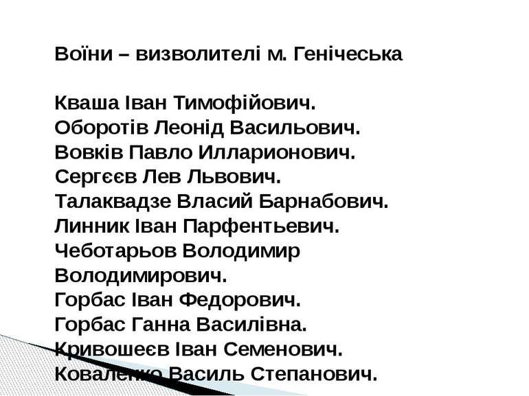 Воїни – визволителі м. Генічеська Кваша Іван Тимофійович. Оборотів Леонід Вас...
