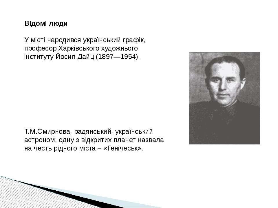 Відомі люди У місті народився український графік, професор Харківського худож...