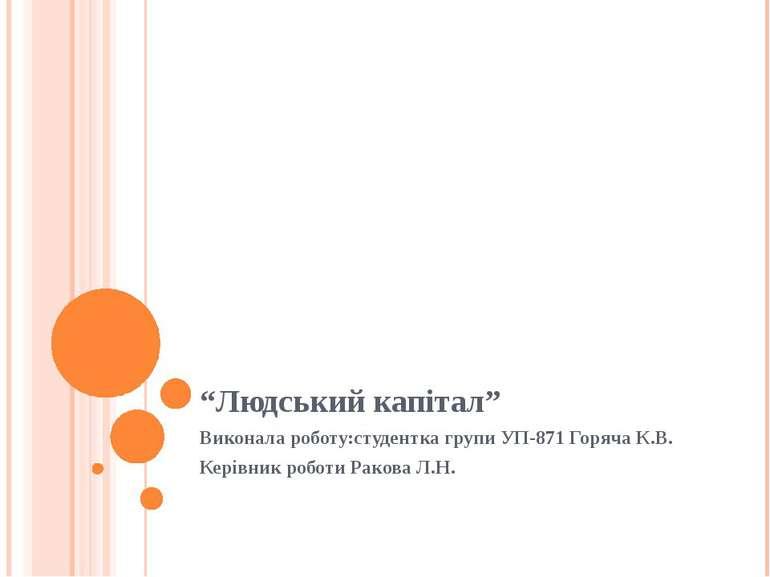 """""""Людський капітал"""" Виконала роботу:студентка групи УП-871 Горяча К.В. Керівни..."""