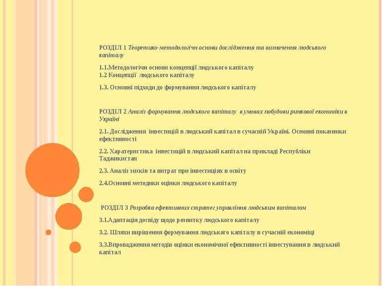 РОЗДІЛ 1 Теоретико-методологічн основи дослідження та визначення людського ка...