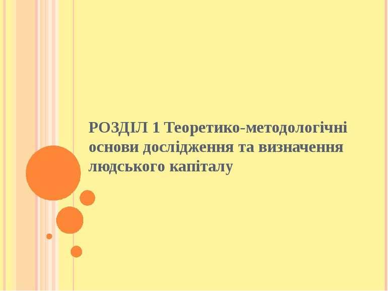 РОЗДІЛ 1 Теоретико-методологічні основи дослідження та визначення людського к...