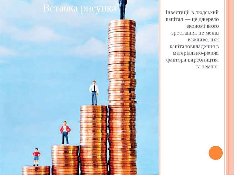 Інвестиції в людський капітал — це джерело економічного зростання, не менш ва...