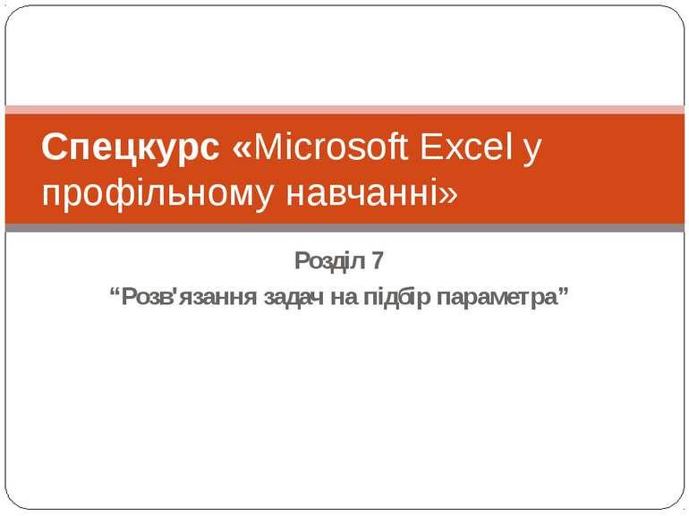 """Розділ 7 """"Розв'язання задач на підбір параметра"""" Excel у профільному навчанні..."""