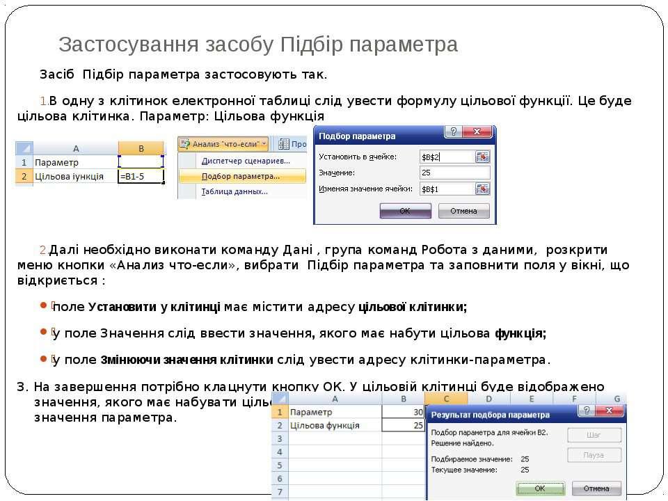 Застосування засобу Підбір параметра Excel у профільному навчанні Засіб Підбі...