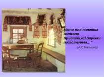 """Мати моя полотна наткала, Прийшла,всі доріжки позастеляла…"""" (А.С.Малишко)"""