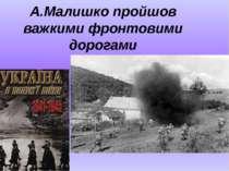 А.Малишко пройшов важкими фронтовими дорогами