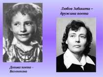 Любов Забашта – дружина поета Донька поета – Валентина