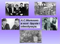 А.С.Малишко в колі друзів і однодумців.