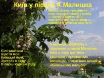 Київ у піснях А.Малишка Кілька пісень присвятив поет чудовій нашій столиці — ...