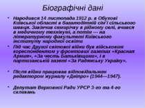 Народився 14 листопада 1912 р. в Обухові Київської області в багатодітній сім...