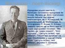 Упродовж усього життя А. Малишко натхненно працював як пісняр. Музику до його...