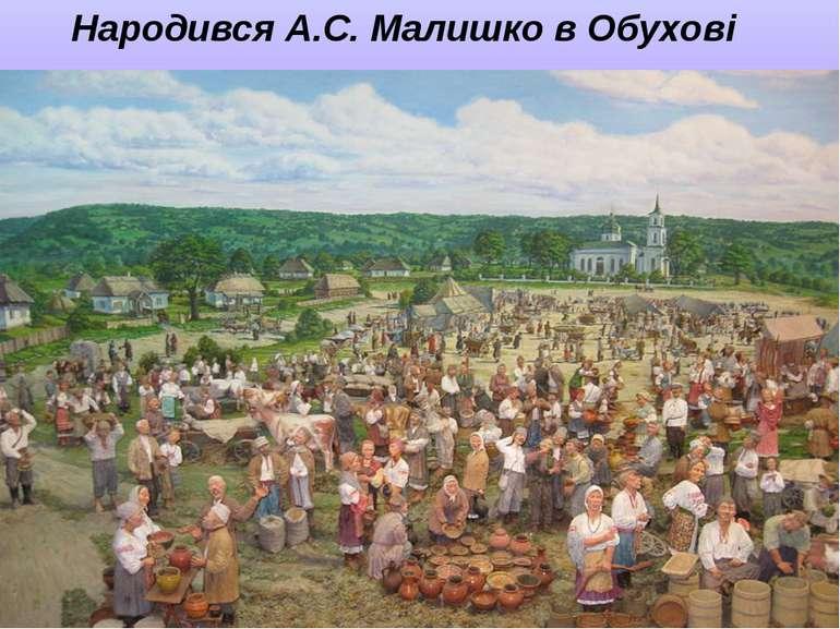 Народився А.С. Малишко в Обухові