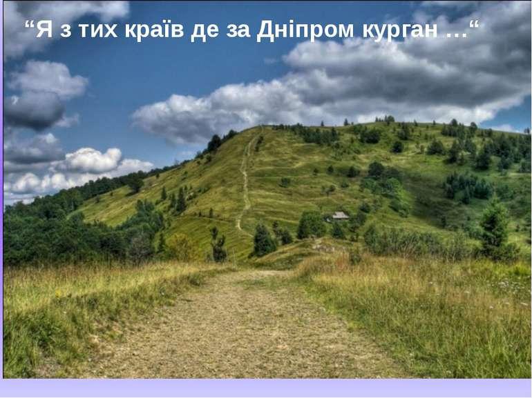 """""""Я з тих країв де за Дніпром курган …"""""""