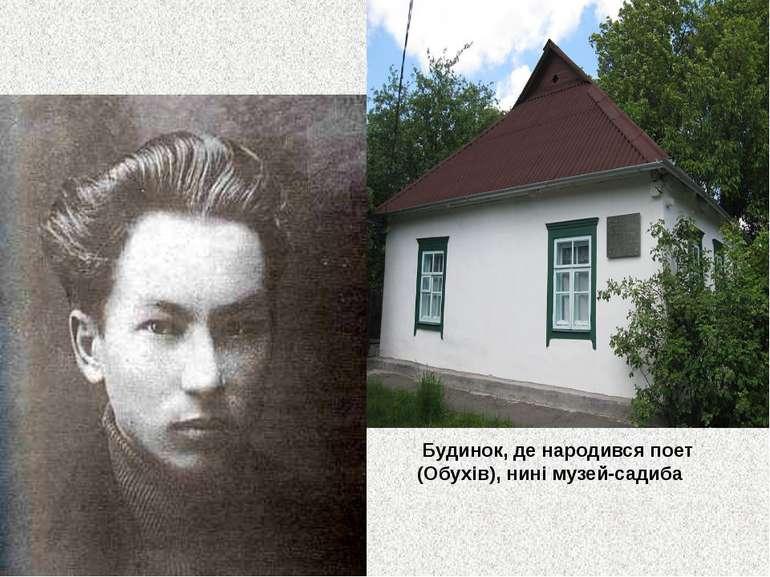 Будинок, де народився поет (Обухів), нині музей-садиба