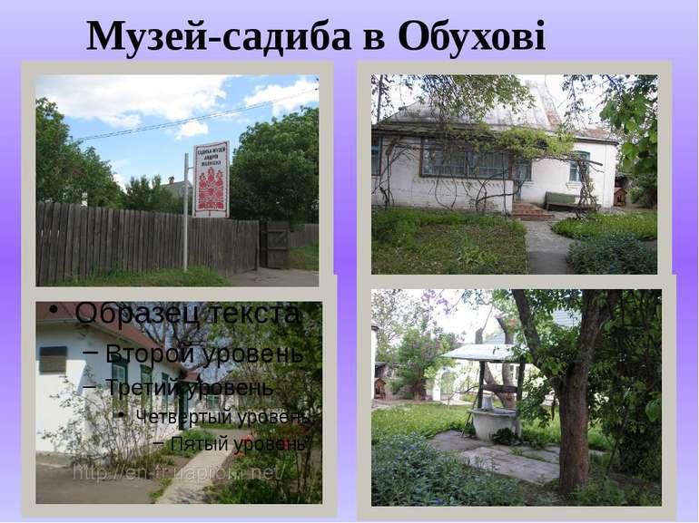 Музей-садиба в Обухові