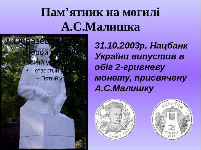 Пам'ятник на могилі А.С.Малишка 31.10.2003р. Нацбанк України випустив в обіг ...