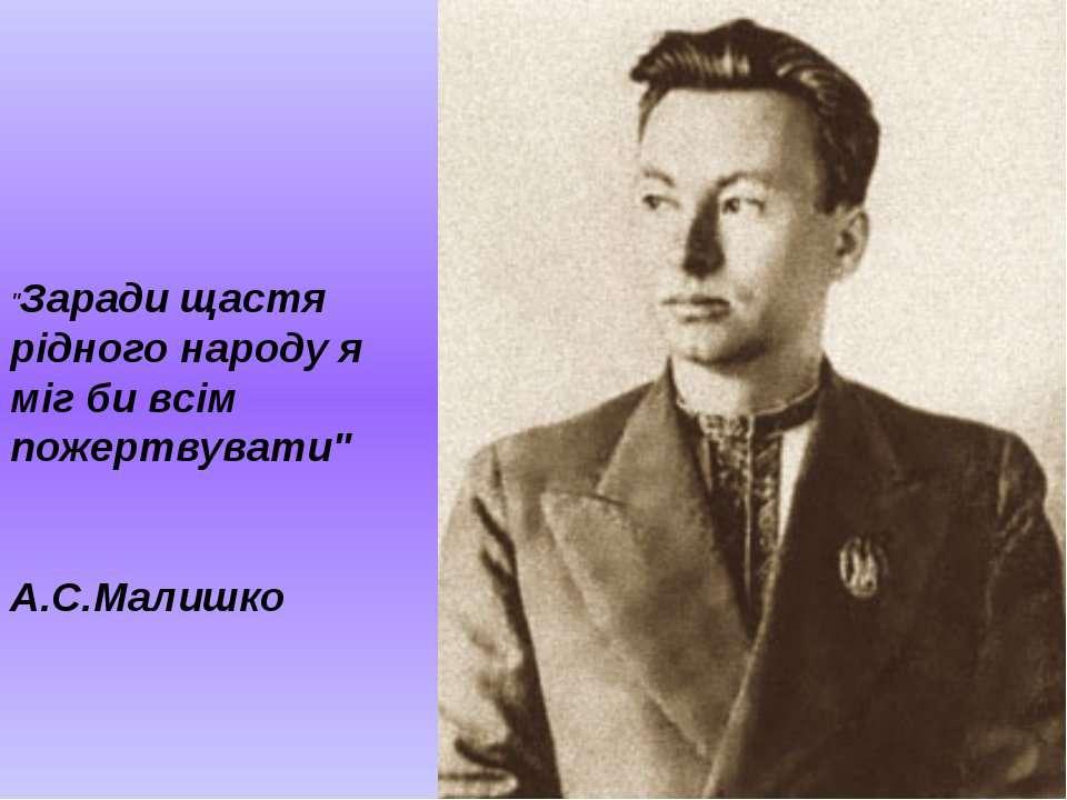 """""""Заради щастя рідного народу я міг би всім пожертвувати"""" А.С.Малишко"""