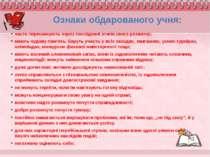 Ознаки обдарованого учня: часто перескакують через послідовні етапи свого роз...