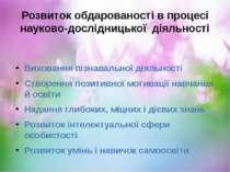Розвиток обдарованості в процесі науково-дослідницької діяльності Виховання п...