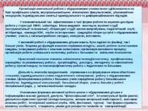 Організація навчальної роботи з обдарованими учнями може здійснюватися на баз...