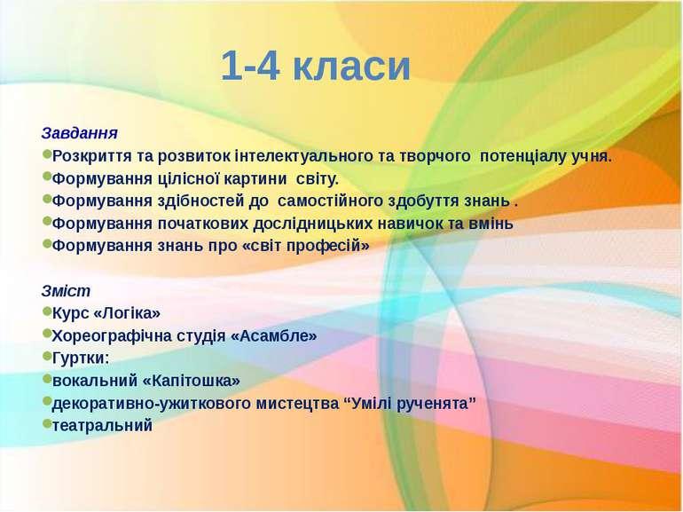 1-4 класи Завдання Розкриття та розвиток інтелектуального та творчого потенці...