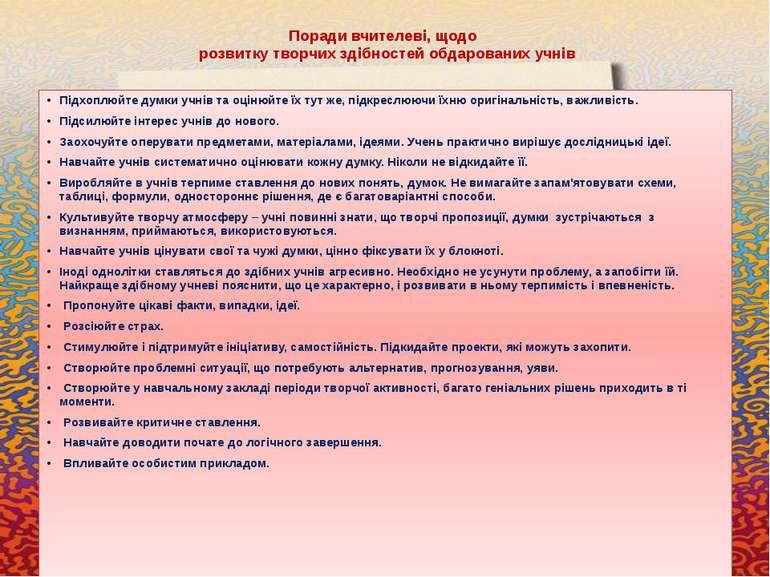 Поради вчителеві, щодо розвитку творчих здібностей обдарованих учнів Підхоплю...