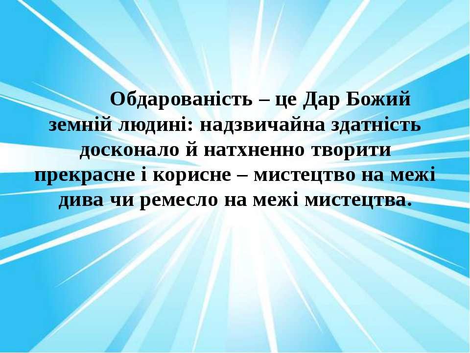 Обдарованість – це Дар Божий земній людині: надзвичайна здатність досконало й...