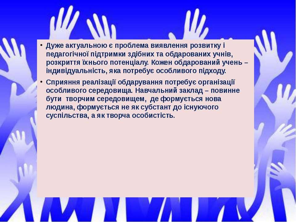 Дуже актуальною є проблема виявлення розвитку і педагогічної підтримки здібни...
