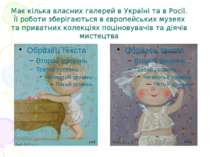Має кiлька власних галерей в Українi та в Росiї. Її роботи зберiгаються в євр...