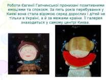 Роботи Євгенії Гапчинської пронизанi позитивними емоцiями та спокоєм. За пять...