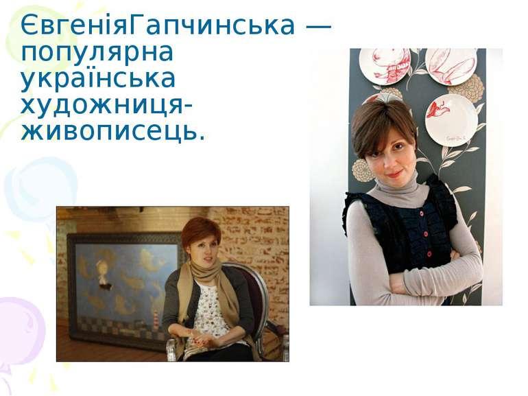 ЄвгенiяГапчинська— популярна українська художниця-живописець.