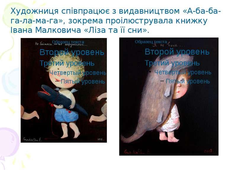 Художниця спiвпрацює з видавництвом«А-ба-ба-га-ла-ма-га», зокрема проiлюстру...
