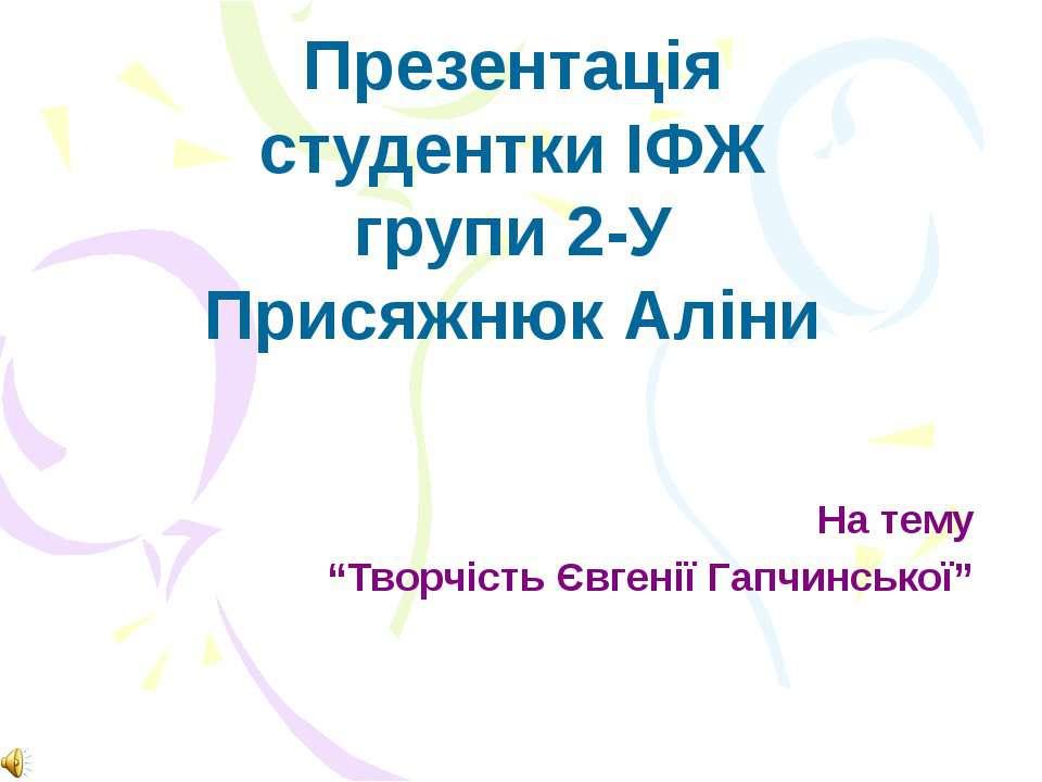 """Презентація студентки ІФЖ групи 2-У Присяжнюк Аліни На тему """"Творчість Євгені..."""