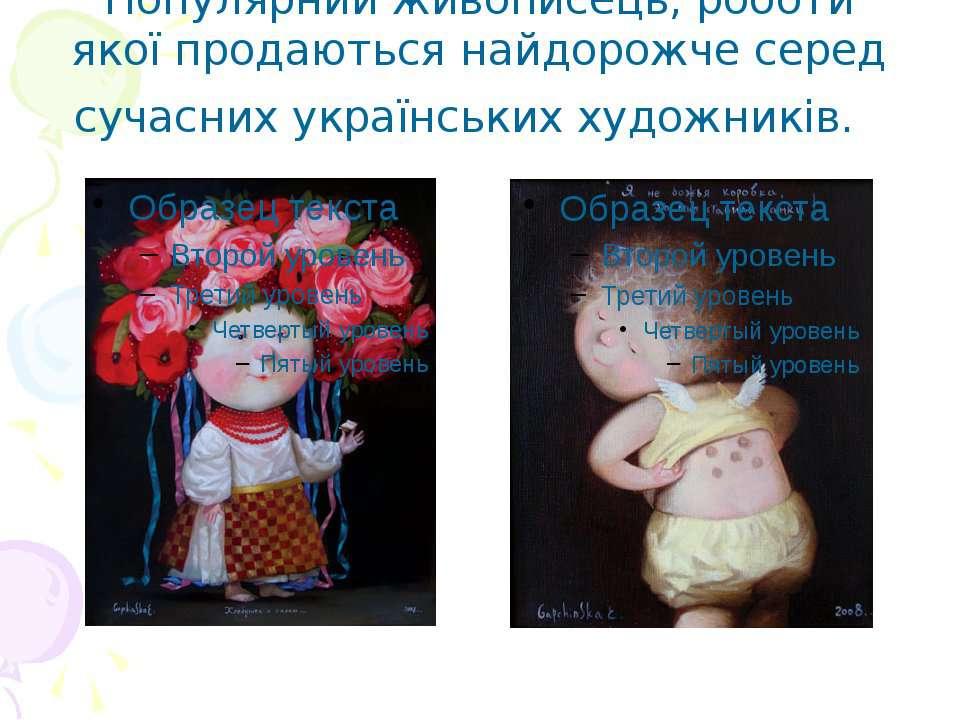 Популярний живописець, роботи якої продаються найдорожче серед сучасних украї...