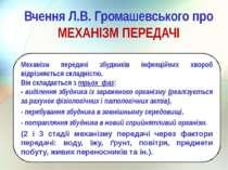 Вчення Л.В. Громашевського про МЕХАНІЗМ ПЕРЕДАЧІ