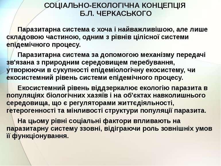 СОЦІАЛЬНО-ЕКОЛОГІЧНА КОНЦЕПЦІЯ Б.Л. ЧЕРКАСЬКОГО Паразитарна система є хоча і ...